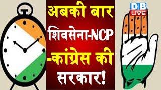 Maharashtraमें आज आएगा बड़ा फैसला | अबकी बार Shivsena-NCP-Congress की सरकार !#DBLIVE