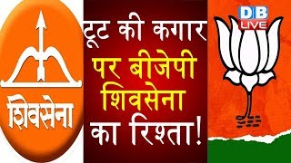 टूट की कगार पर BJP-Shivsena का रिश्ता ! रिश्तों में दरार के लिए Shivsena ने BJP को कोसा |#DBLIVE