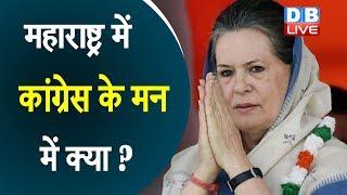 Maharashtra में Congress के मन में क्या ?  Maharashtra में Congress बनेगी किंगमेकर ?#DBLIVE