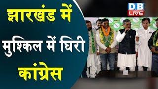 झारखंड में मुश्किल में घिरी कांग्रेस | Jharkhand election news | Congress news | #DBLIVE