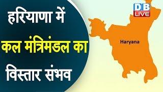 Haryana  में कल मंत्रिमंडल का विस्तार संभव |Cabinet expansion possible in Haryana tomorrow | #DBLIVE