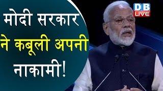 मोदी सरकार ने कबूली अपनी नाकामी! | Nirmala Sitharaman latest news | Indian Economy | #DBLIVE