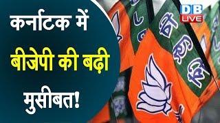 Karnataka में BJP की बढ़ी मुसीबत! | Two former BJP MLAs met Siddaramaiah