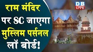 Ram Mandir पर SC जाएगा मुस्लिम पर्सनल लॉ बोर्ड! | Ram Mandir latest news | #DBLIVE
