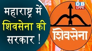 कांग्रेस-NCP-शिवसेना में बनी बात! | Congress-NCP-Shiv Sena government will be formed in Maharashtra!