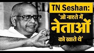 TN Seshan: वो चुनाव आयुक्त जिसके नाम से खौफ खाते थे बड़े से बड़े नेता