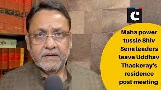 Maha power tussle Shiv Sena leaders leave Uddhav Thackeray's residence post meeting