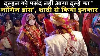 दूल्हे का नागिन डांस देखकर दुल्हन ने शादी करने से मना कर दिया THE NEWS INDIA