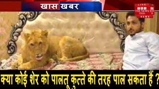 शेर को पालतू जानवर बना दिया इस युवक ने.. इसके बाद..THE NEWS INDIA