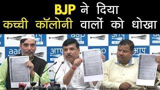 BJP ने दिया कच्ची कॉलोनी वालों को धोखा