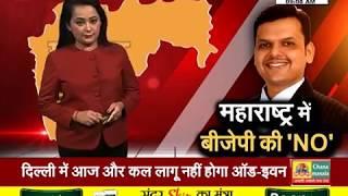 #MAHARASHTRA में विपक्ष में बैठने को तैयार #BJP