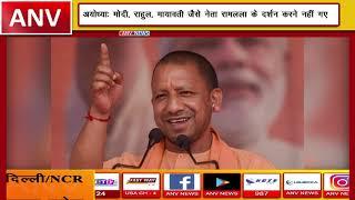 अयोध्या: मोदी, राहुल, मायावती जैसे नेता रामलला के दर्शन करने नहीं गए || ANV NEWS