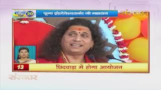 Bhakti Top 20 || 12 November 2019 || Dharm And Adhyatma News || Sanskar