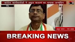 कांग्रेस कार्यकर्ताओं ने अबुल कलाम का मनाया जन्मदिन