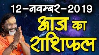 Gurumantra 12 November 2019 - Today Horoscope - Success Key - Paramhans Daati Maharaj