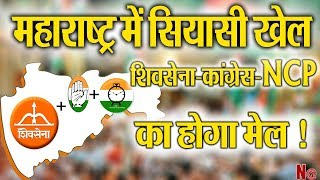 सियासी खींचतान के बीच..क्या महाराष्ट्र को मिलेगा शिवसेना का मुख्यमंत्री !