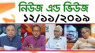 Bangla Talk show বিষয়: সরাসরি অনুষ্ঠান 'নিউজ এন্ড ভিউজ' | 12_ November _2019