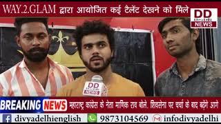 Mr. & Miss Delhi NCR  2019 Fashion Show & A Big Dance Contest के ऑडिशन आयोजित