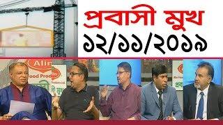 Bangla Talk show  বিষয়: প্রবাসীদের নিয়ে সরাসরি অনুষ্ঠান প্রবাসী মূখ | 12_ November _2019