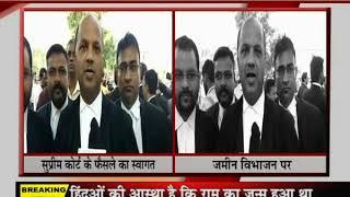 Supreme Court  | अयोध्या फैसले पर बोले सुप्रीम कोर्ट के वकील आर के ओझा