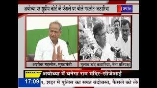 Ayodhya Case | अयोध्या पर सुप्रीम कोर्ट के फैसले पर बोले गहलोत-कटारिया