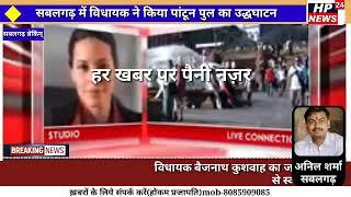 विधायक बैजनाथ कुशवाह ने किया पांटून पुल का उद्घाटन
