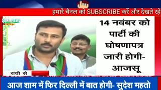 BREAKING,Ranchi,आजसू सुप्रिमो सुदेश महतो ने किया प्रेस कॉन्फ्रेंस 14 नवंबर को जारी होगी घोषणापत्र