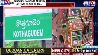 SIEGE FOUR TRUCKS IN BADRADRI KOTHAGUDEM |ఇసుక అక్రమ రవాణా ,నాలుగు లారీలను సీజ్ చేసిన పోలీసులు