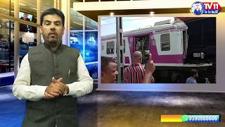 MMTS TRAIN ACCIDENT IN HYDERABAD MANY PEOPLE INJURED | రైలు ప్రమాదానికి గురై ప్రయాణికులు గాయపడ్డారు