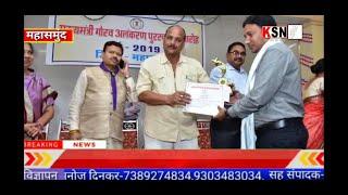 महासमुंद/जिले के 3 शिक्षकों को ज्ञानदीप तथा 15 शिक्षकों को शिक्षादूत पुरस्कार से सम्मानित किया गया..