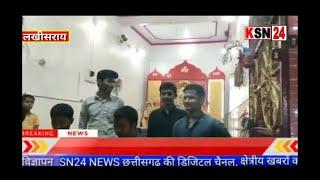 लखीसराय/काली पुजा समिति पीरी बाजार के तत्वधान में शानिवार को खिचड़ी प्रसाद समरोह आयोजित हुआ..