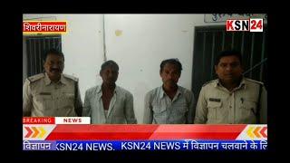 जांजगीर चाम्पा/शिवरीनारायण/अवैध शराब पर चला पुलिस का डंडा,रात में 20 शराब के साथ 2 व्यक्ति गिरफ्तार.