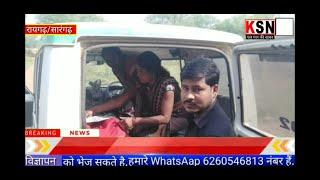 रायगढ़/सारंगढ़/कोसीर/अस्पताल की लापरवाही के कारण गर्भवती महिला ने एक्सप्रेस में दिया बच्चे को जन्म....