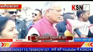बलौदाबाजार/बिटकुली/मुख्यमंत्री ने वादा किया कि धान किसानों से 2500 रुपये/क्विंटल से ख़रीदा जाएगा.....
