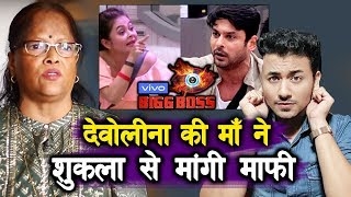 Bigg Boss 13 | Devoleenas Mother Apologises To Sidharth Shukla On Her Behalf; Here's Why | BB 13