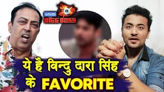 Bigg Boss 13 Vindu Dara Singh Reveals His Favorite Contestant | BB13