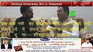 कालावाली से विधायक शीशपाल केहरवाला ने खोले पत्ते l अकाली दल और नशे का चोली दामन का साथ l