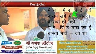 चिटटे के मामले को लेकर अपने गांव पहुंचे देसुजोधा l मुख्यमंत्री को दी चुनौती l k haryana l