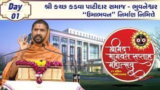 Shreemad Bhagavat Katha @ Bhuvaneshvar Day 01