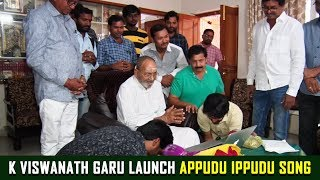 Kalatapasvi K Viswanath Garu Launch Appudu Ippudu Song Video