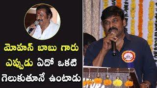Megastar Chiranjeevi Super Speech At Telugu Cine Writers Association Rajathothsavam 25 Years