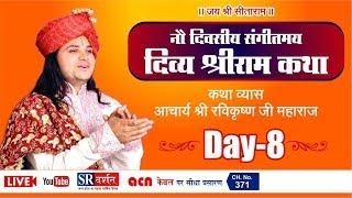 Shree Ram Katha || Acharya Ravi Krishna JI || Vidisha || SR Darshan || Day 08