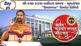 Shreemad  Bhagavat  Katha  @  Bhuvaneshvar  Day  03