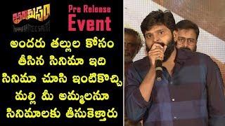 Actor Sree Vishnu Emotional Speech Thippara Meesam Movie Pre Release Event