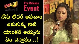 Anchor Suma Funny Questions To Sree Vishnu & Nara Rohit At Thippara Meesam Movie Pre Release Event