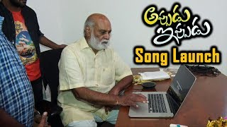 Appudu Ippudu Song Launch By K. Raghavendra Rao | Srujan | Thanishq Rajan