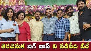 తెర వెనుక కష్టపడే బిగ్ బాస్ టీం ఇదే ...! Bigg Boss Season 3 Telugu