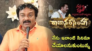 V.V.Vinayak Reaction On Mammootty Raja Narasimha Teaser | Anusree Nair |