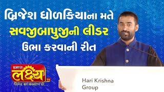 Brijesh Dholakiya Speech || Dudhala || Amreli || 2019