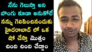 Bigg Boss 3 Title Winner Rahul Sipligunj About His Journey | Bigg Boss 3 Telugu